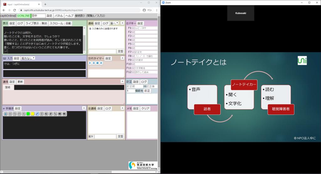 入力用captiOnline・ChromeとZoomを1つの画面に配置した入力者用画面の例(Windows)