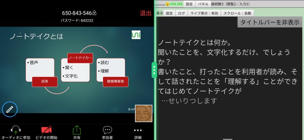 Androidで講義資料(Zoom)と字幕(Chrome・captiOnline)を同時表示する例