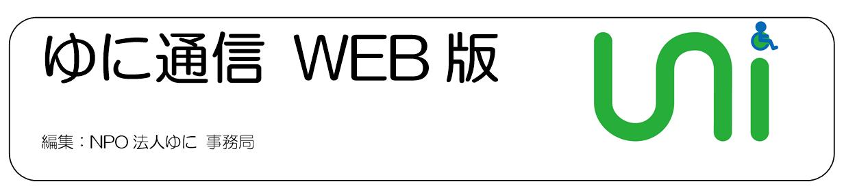 ゆに通信 WEB版