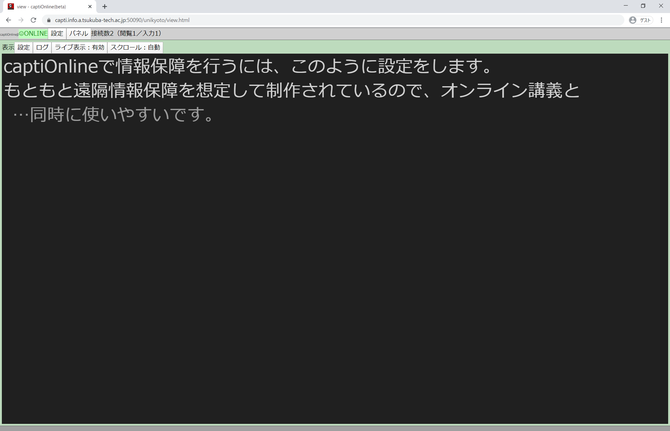 captiOnlineの閲覧画面に字幕が表示されているサンプル